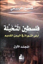 فلسطين المتخيلة أرض التوراة في اليمن القديم pdf